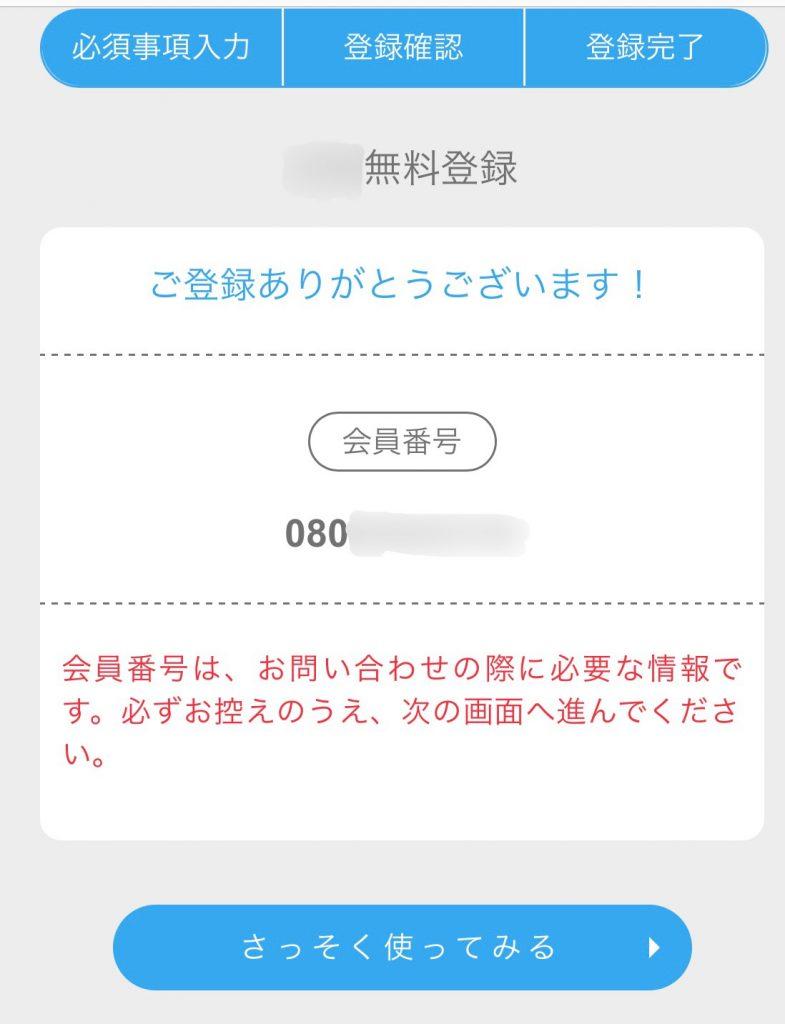 ハッピーメールログイン画面